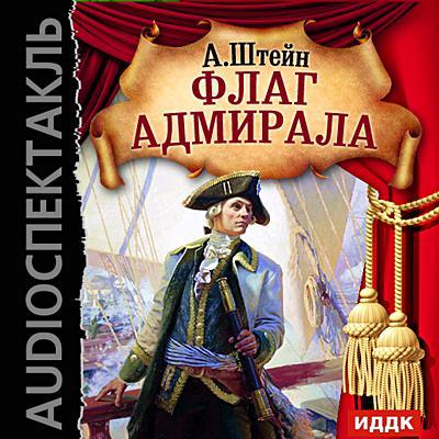 Александр Штейн Флаг адмирала (спектакль) александр домогаров