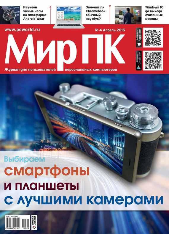 все цены на Мир ПК Журнал «Мир ПК» №04/2015 онлайн