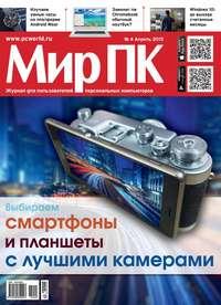 ПК, Мир  - Журнал «Мир ПК» №04/2015