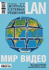 - Журнал сетевых решений / LAN &#847003/2015
