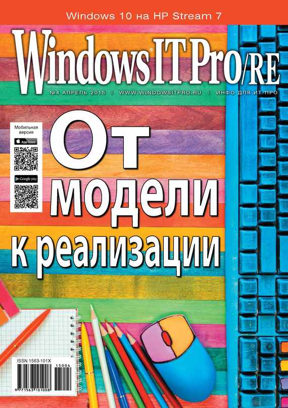 Windows IT Pro/RE №11/2012