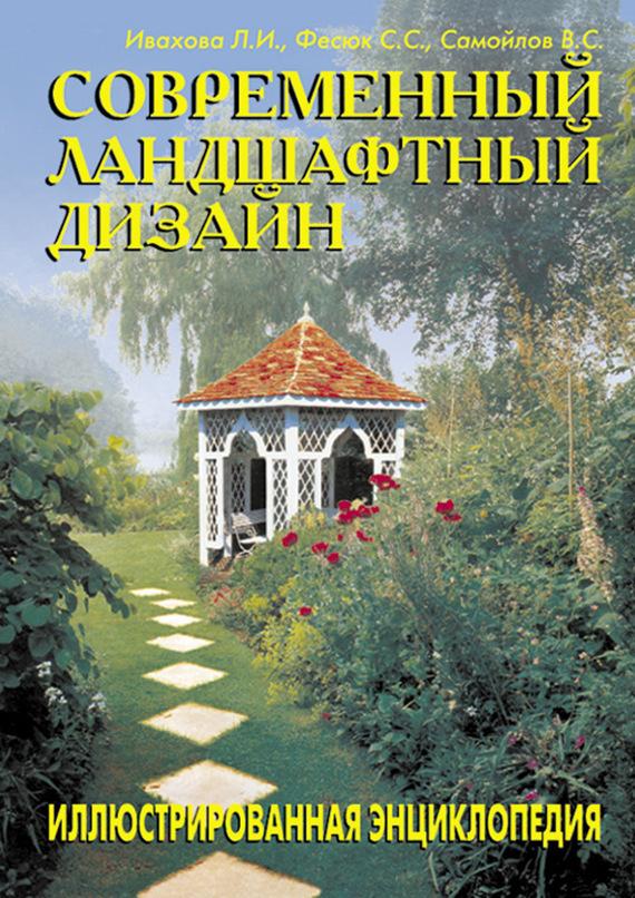 В. С. Самойлов бесплатно