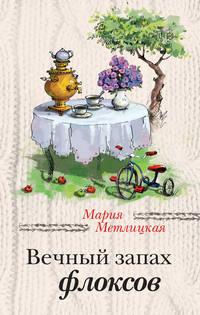 Метлицкая, Мария  - Вечный запах флоксов (сборник)