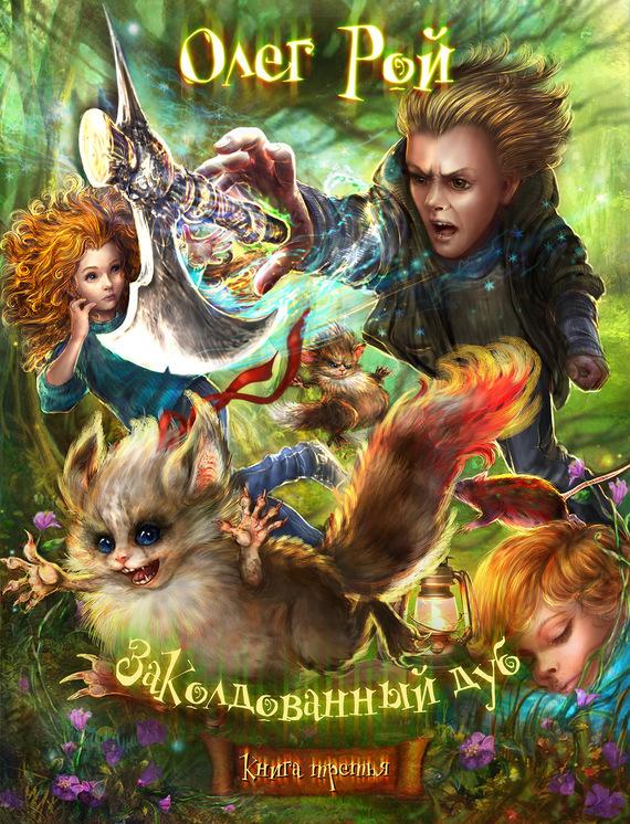 обложка электронной книги Волшебный Топор, или Приключения Кори и Йори