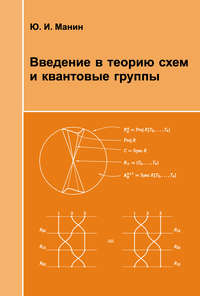 Манин, Ю. И.  - Введение в теорию схем и квантовые группы