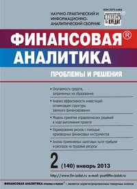 - Финансовая аналитика: проблемы и решения &#8470 2 (140) 2013