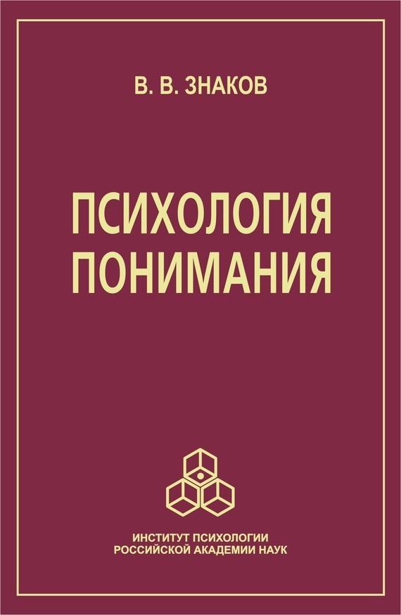В. В. Знаков бесплатно