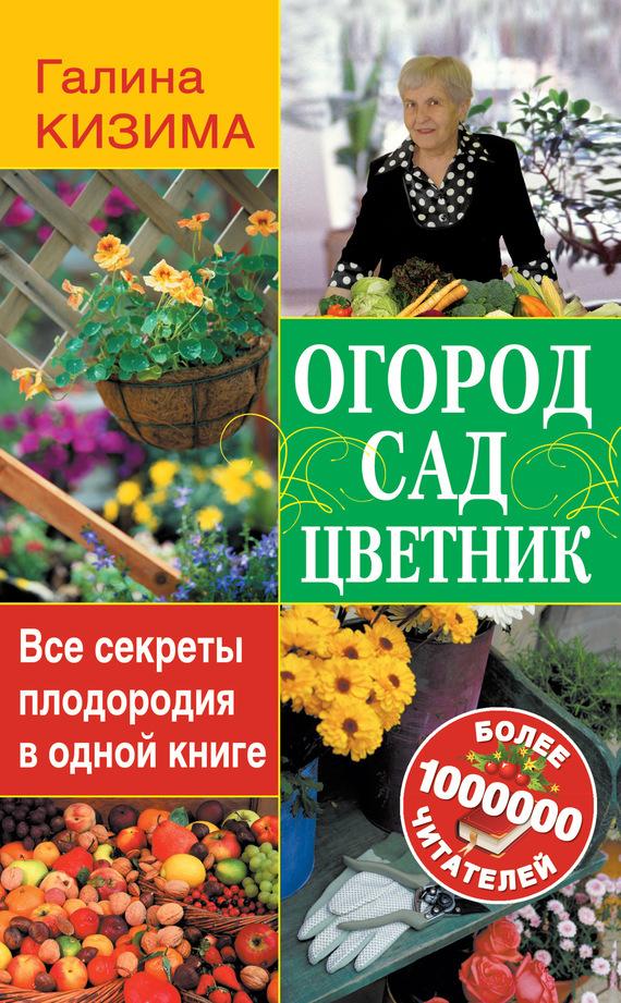 Галина Кизима Огород, сад, цветник. Все секреты плодородия в одной книге цена
