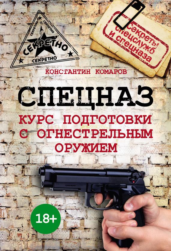 Константин Комаров - Спецназ. Курс подготовки с огнестрельным оружием