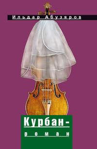 Абузяров, Ильдар  - Курбан-роман