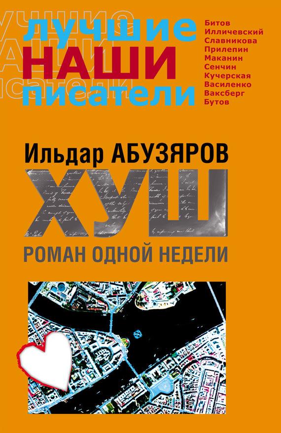 Ильдар Абузяров ХУШ. Роман одной недели что просят в 7 роддом нижнего новгорода