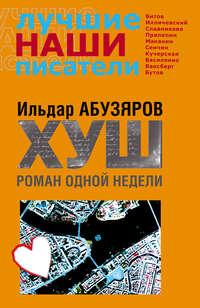 Ильдар Абузяров - ХУШ. Роман одной недели