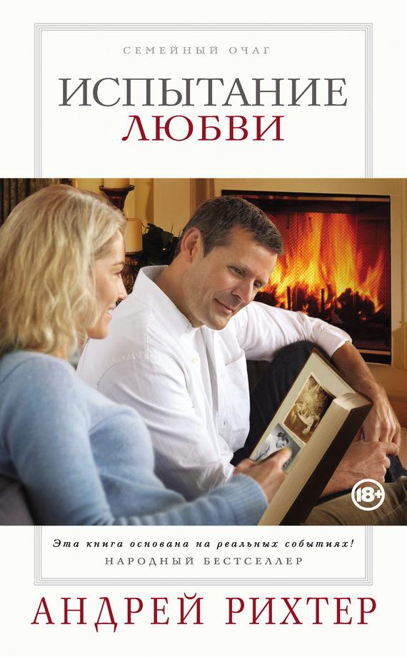 Андрей Рихтер Испытание любви виктор елисеевич дьяков рождение чувств