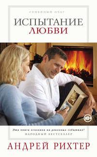 Рихтер, Андрей  - Испытание любви