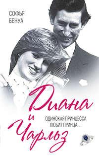 - Диана и Чарльз. Одинокая принцесса любит принца…