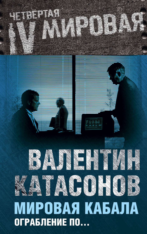 Катасонов валентин юрьевич книги fb2 скачать бесплатно
