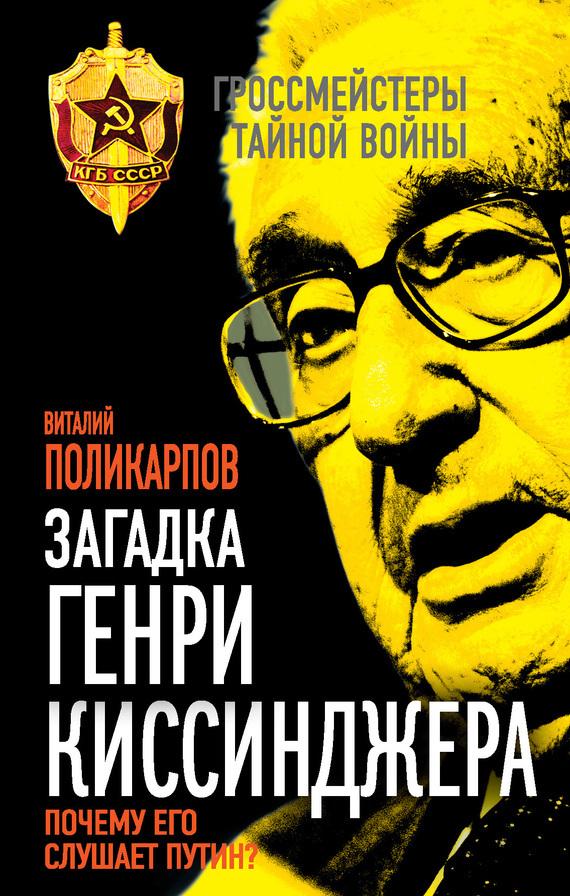 Виталий Поликарпов Загадка Генри Киссинджера. Почему его слушает Путин? монета номиналом 1 доллар президенты эндрю джонсон сша 2011 год