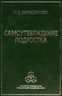 Харламенкова, Н. Е.  - Самоутверждение подростка