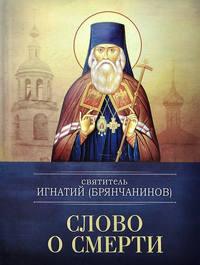Брянчанинов, Святитель Игнатий  - Слово о смерти