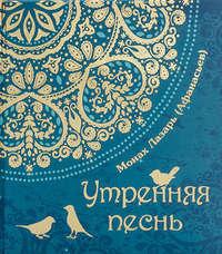 Афанасьев, Монах Лазарь  - Утренняя песнь