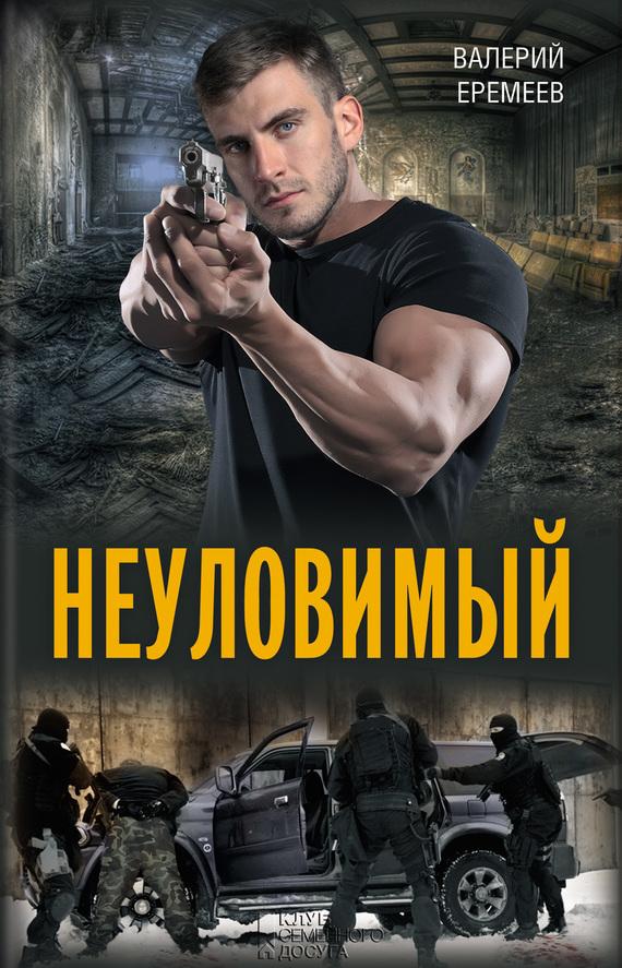 Валерий Еремеев Неуловимый виктор халезов увеличение прибыли магазина