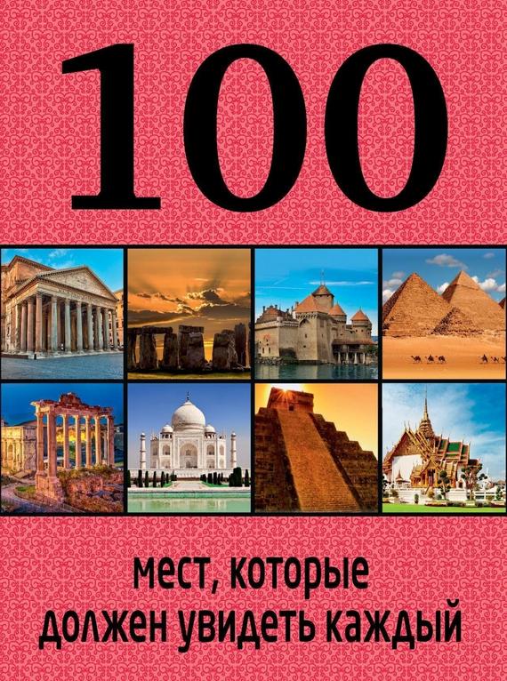 Юрий Андрушкевич 100 мест, которые должен увидеть каждый андрушкевич ю 100 самых красивых мест мира