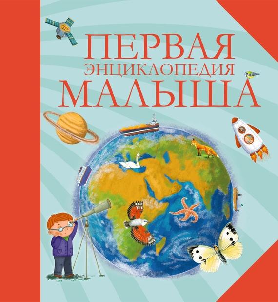 Ирина Травина Первая энциклопедия малыша травина и в лошади самая первая энциклопедия