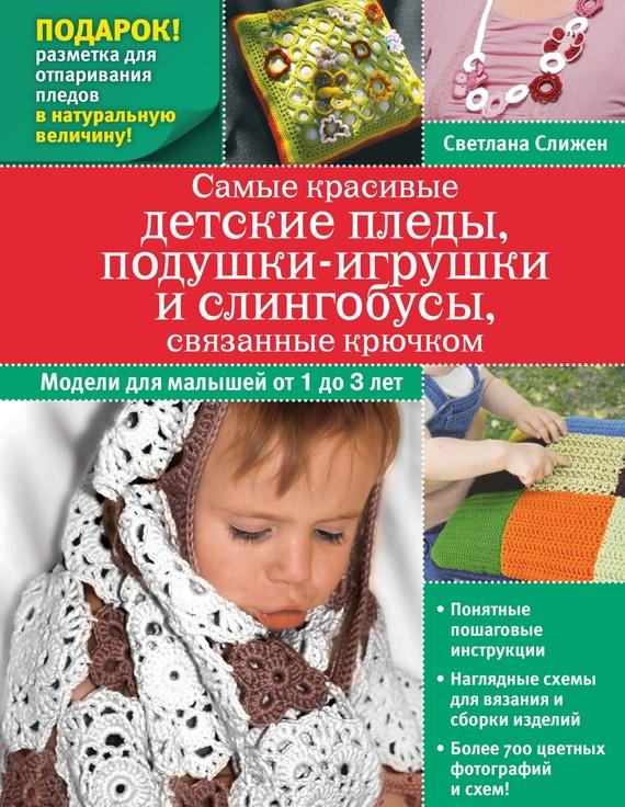 бесплатно С. Г. Слижен Скачать Самые красивые детские пледы, подушки-игрушки и слингобусы, связанные крючком