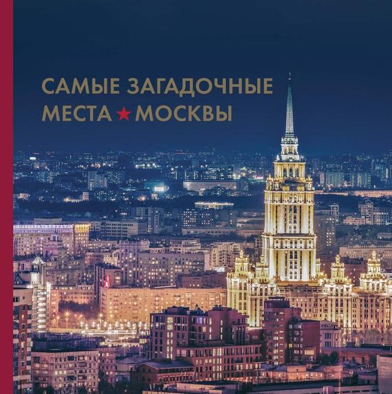 Самые загадочные места Москвы изменяется быстро и настойчиво