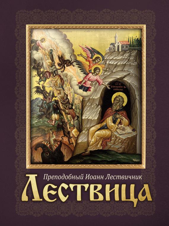 Обложка книги Лествица, автор Лествичник, Преподобный Иоанн