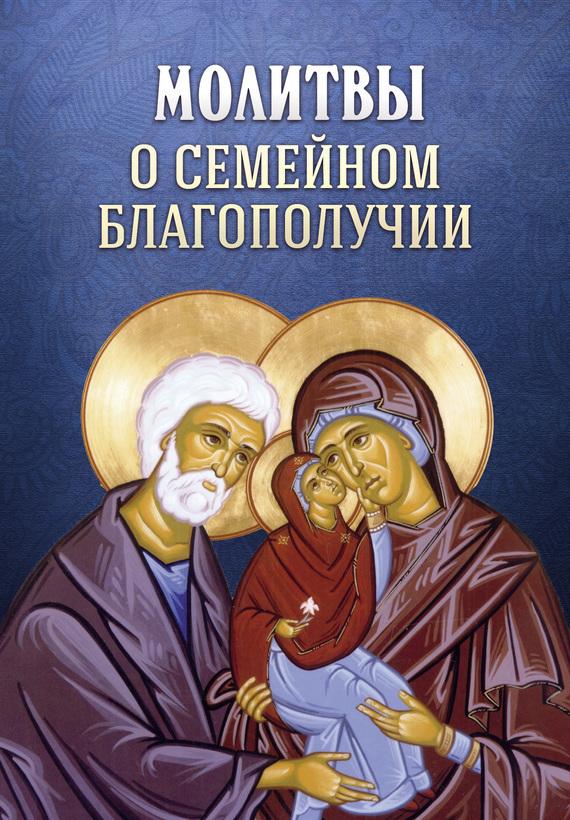 Сборник Молитвы о семейном благополучии молитвы избранное