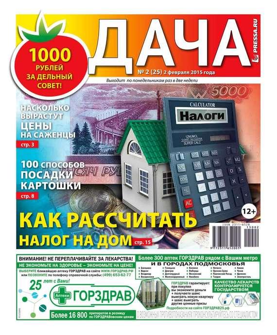 Дача 02-2015 ( Редакция газеты Дача Pressa.ru  )