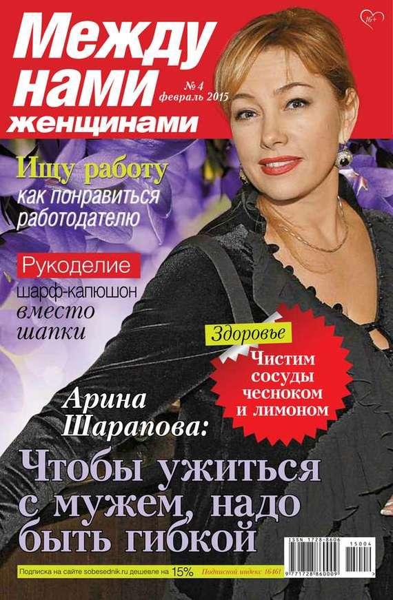 Между нами, женщинами 04-2015 ( Редакция журнала Между нами, женщинами  )