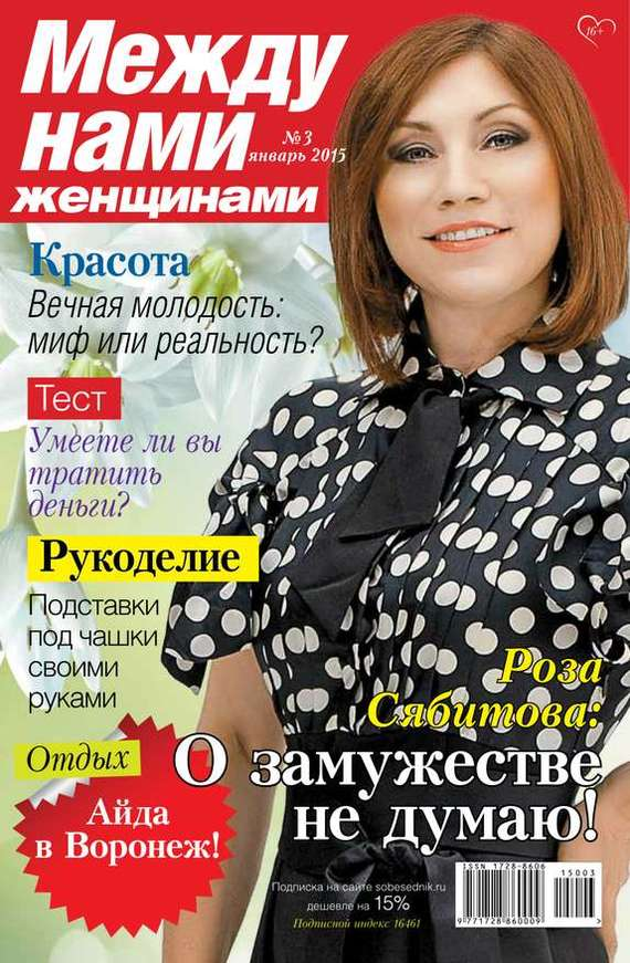 Скачать Редакция журнала Между нами, женщинами бесплатно Между нами, женщинами 03-2015