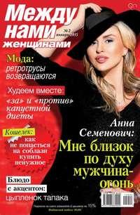 женщинами, Редакция журнала Между нами,  - Между нами, женщинами 02-2015