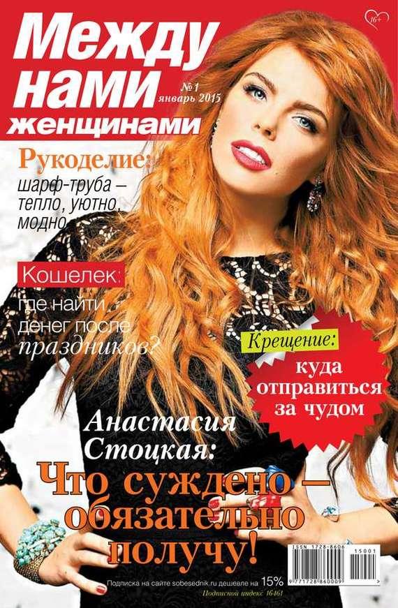 Между нами, женщинами 01-2015 ( Редакция журнала Между нами, женщинами  )