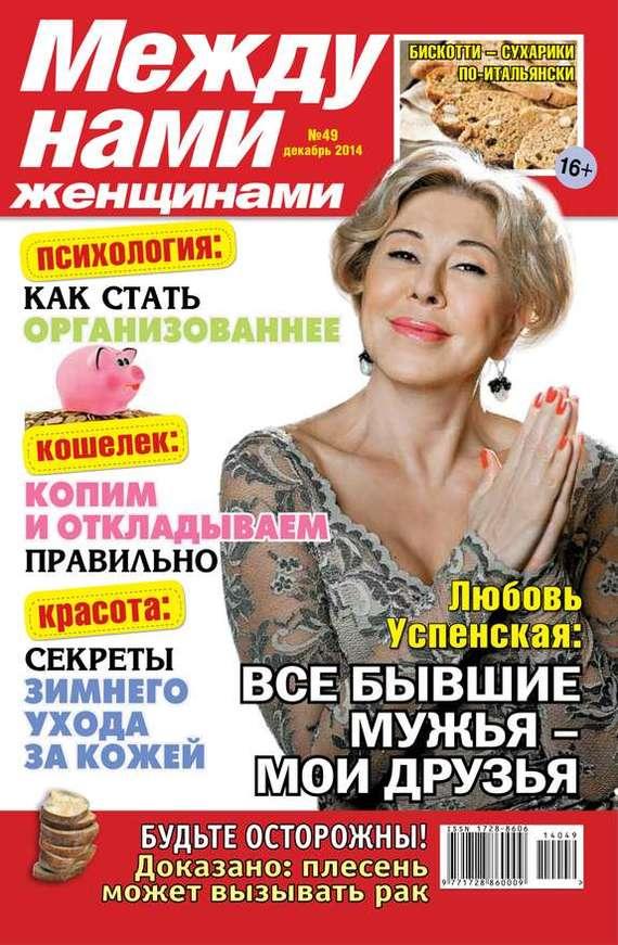 Между нами, женщинами 49-2014 ( Редакция журнала Между нами, женщинами  )