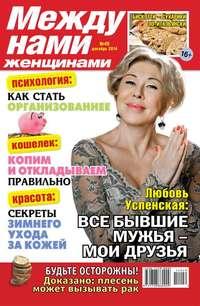 женщинами, Редакция журнала Между нами,  - Между нами, женщинами 49-2014