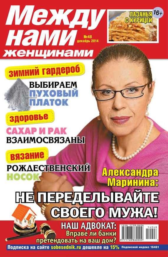 Между нами, женщинами 48-2014 ( Редакция журнала Между нами, женщинами  )