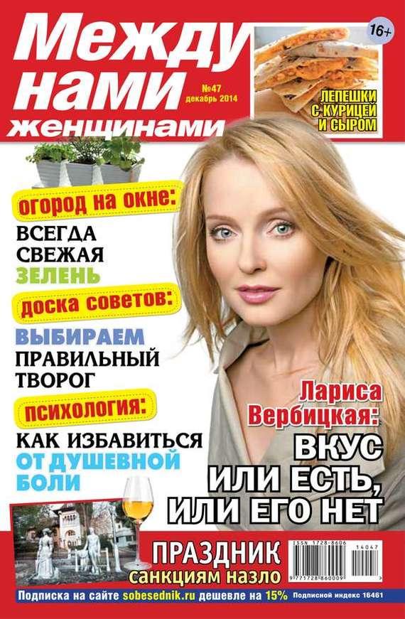 Между нами, женщинами 47-2014 ( Редакция журнала Между нами, женщинами  )
