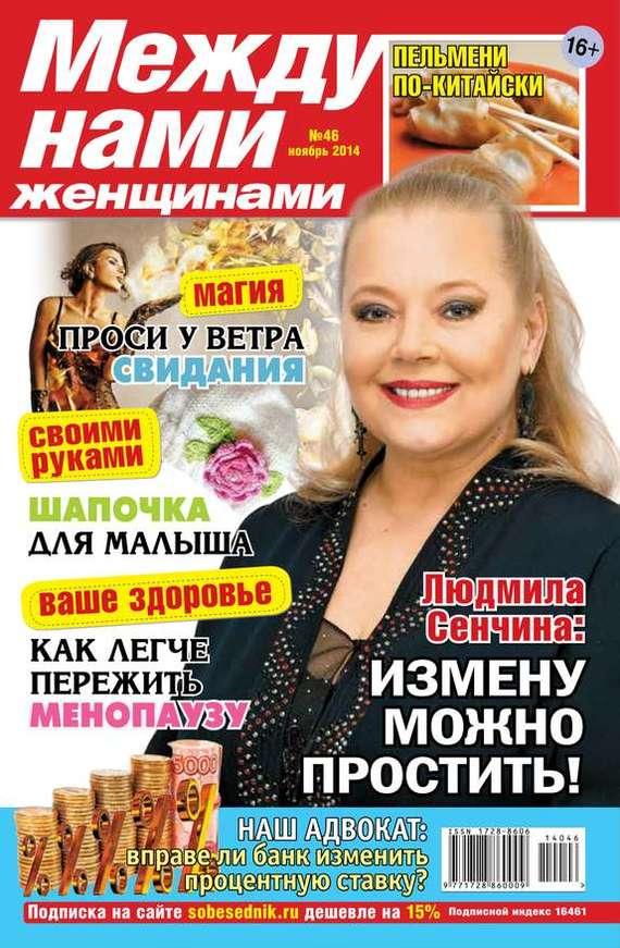 Между нами, женщинами 46-2014 ( Редакция журнала Между нами, женщинами  )