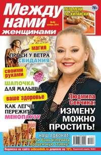женщинами, Редакция журнала Между нами,  - Между нами, женщинами 46-2014