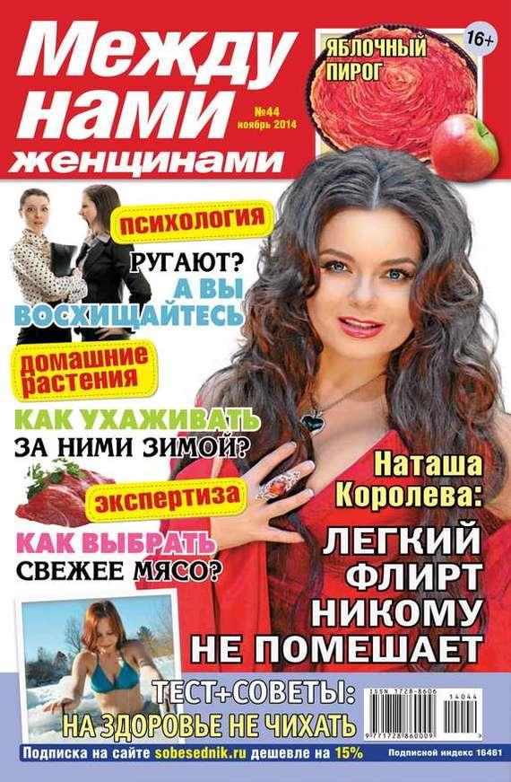 Между нами, женщинами 44-2014 ( Редакция журнала Между нами, женщинами  )