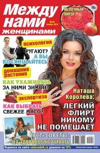 женщинами, Редакция журнала Между нами,  - Между нами, женщинами 44-2014