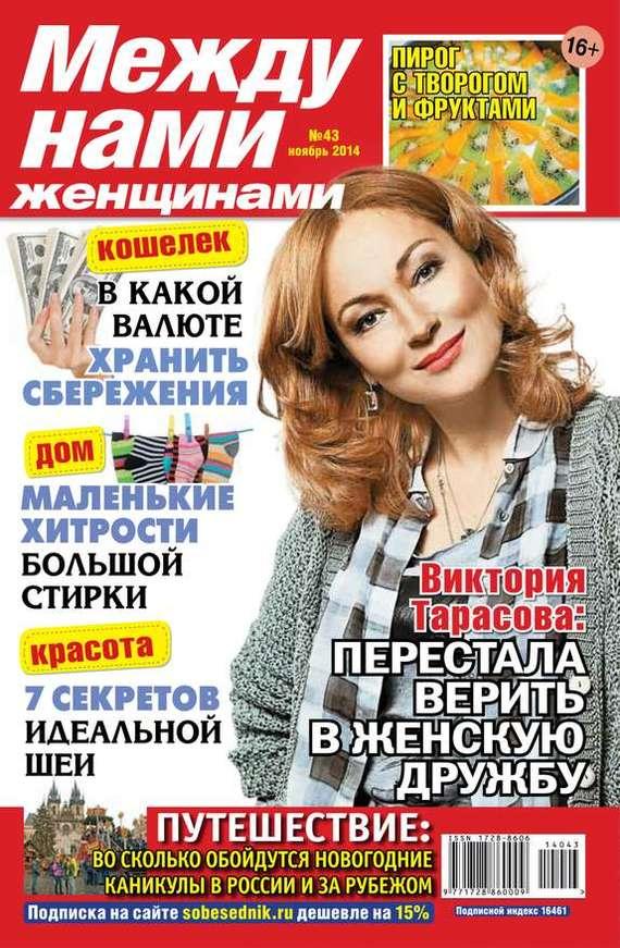 Между нами, женщинами 43-2014 ( Редакция журнала Между нами, женщинами  )