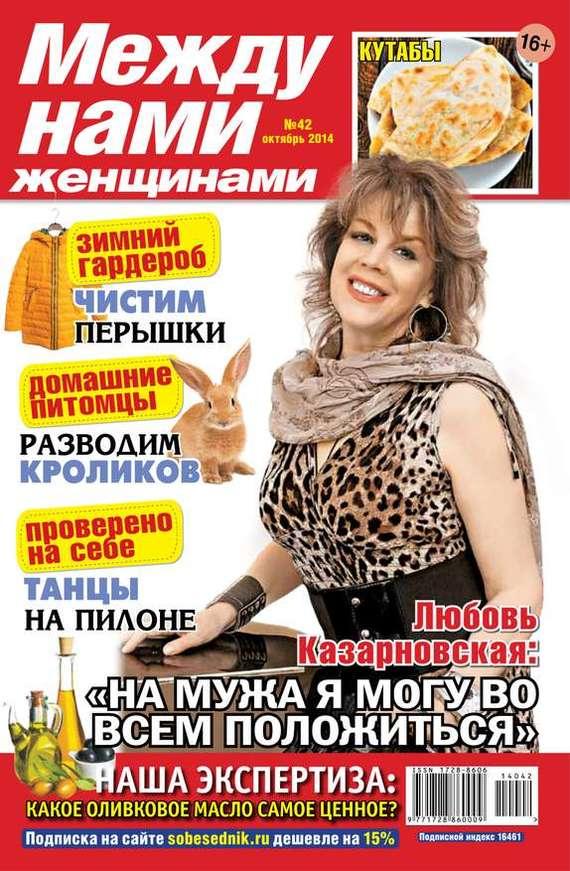 Между нами, женщинами 42-2014 ( Редакция журнала Между нами, женщинами  )