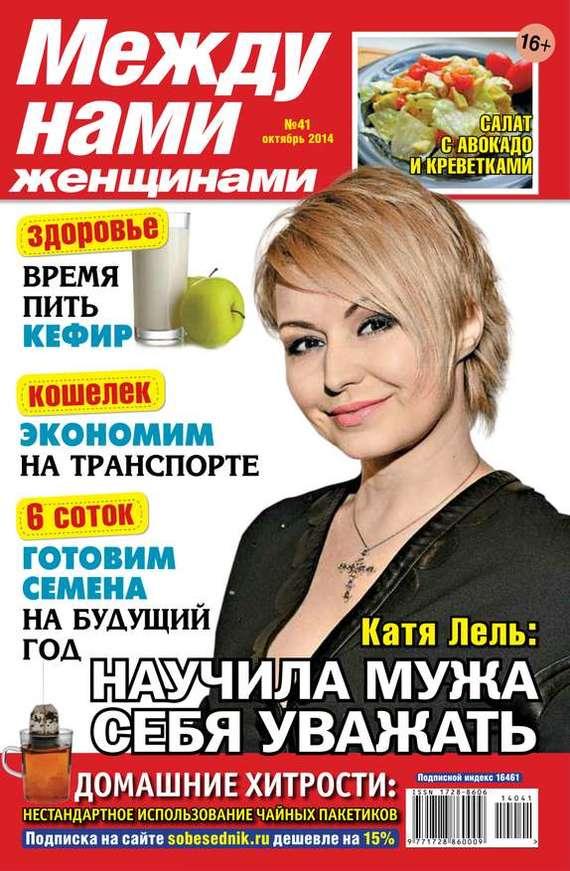 Между нами, женщинами 41-2014 ( Редакция журнала Между нами, женщинами  )