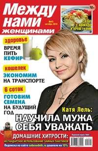 женщинами, Редакция журнала Между нами,  - Между нами, женщинами 41-2014