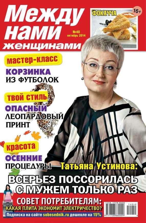 Между нами, женщинами 40-2014 ( Редакция журнала Между нами, женщинами  )