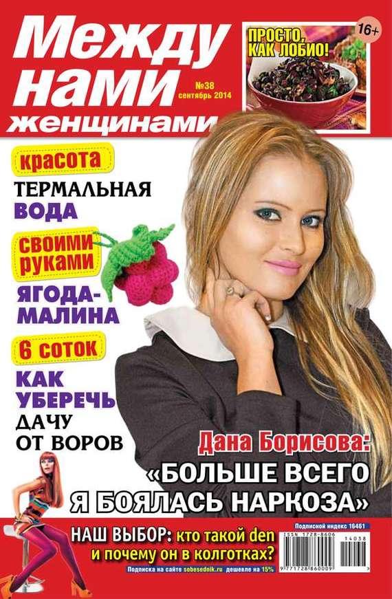 Между нами, женщинами 38-2014 ( Редакция журнала Между нами, женщинами  )